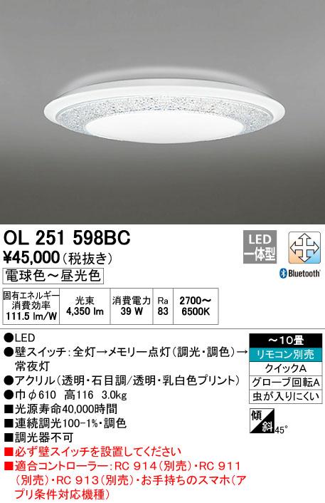 オーデリック ODELIC OL251598BC LEDシーリングライト【送料無料】