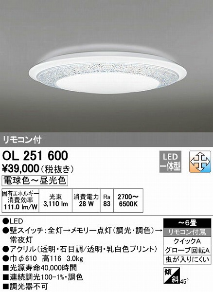 オーデリック(ODELIC) [OL251600] LEDシーリングライト【送料無料】
