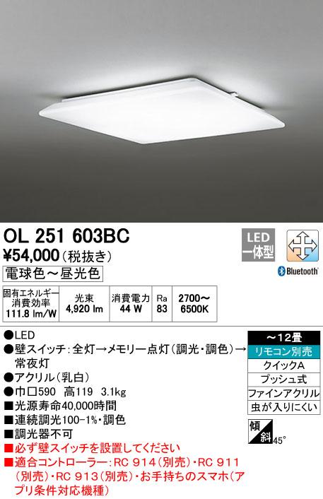 オーデリック(ODELIC) [OL251603BC] LEDシーリングライト【送料無料】
