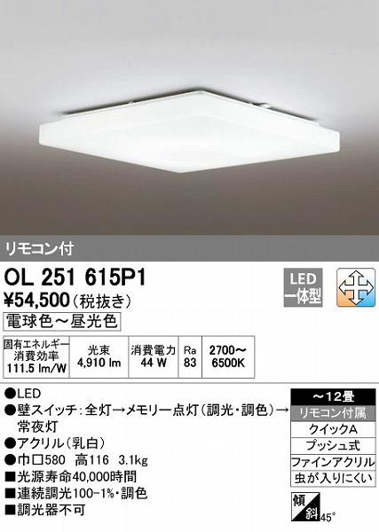 オーデリック(ODELIC) [OL251615P1] LEDシーリングライト【送料無料】