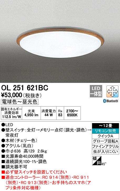 オーデリック(ODELIC) [OL251621BC] LEDシーリングライト【送料無料】
