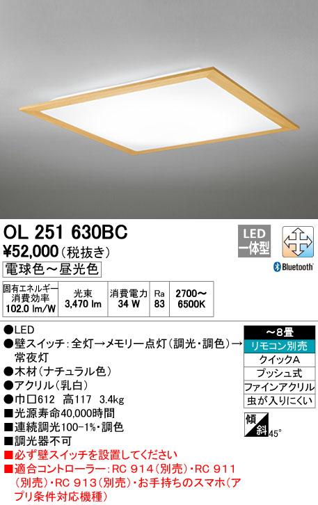 オーデリック ODELIC OL251630BC LEDシーリングライト【送料無料】