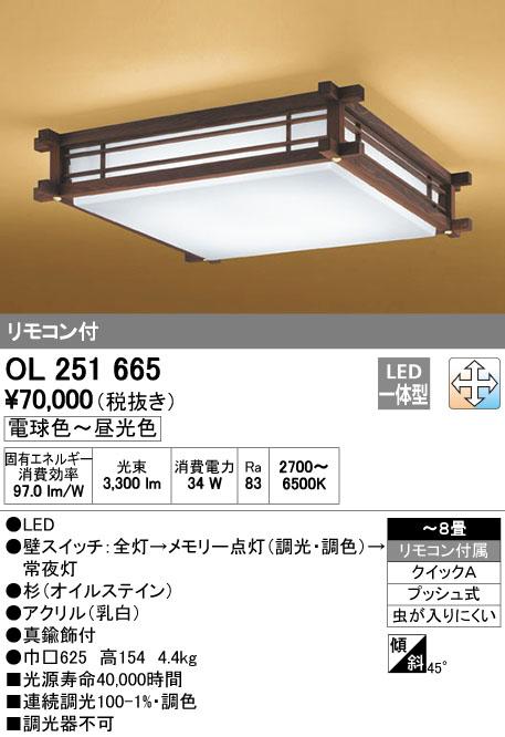 オーデリック ODELIC OL251665 LEDシーリングライト【送料無料】
