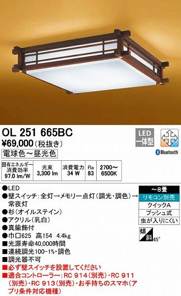 オーデリック ODELIC OL251665BC LEDシーリングライト【送料無料】