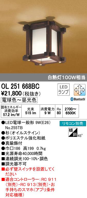 オーデリック ODELIC OL251668BC LEDシーリングライト【送料無料】