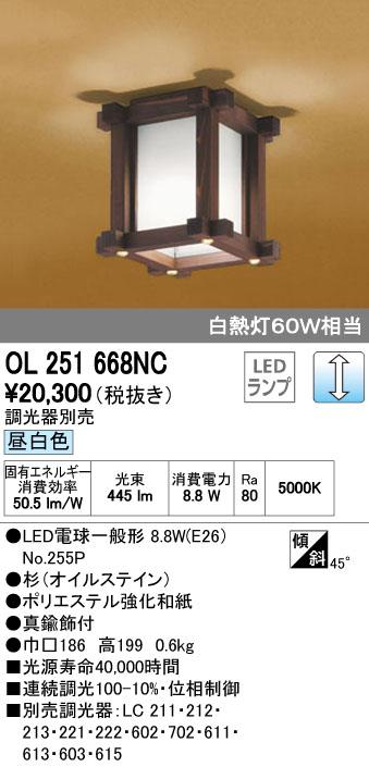 オーデリック(ODELIC) [OL251668ND] LED和風小型シーリングライト