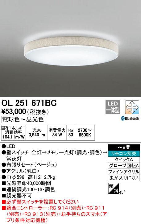 オーデリック(ODELIC) [OL251671BC] LEDシーリングライト【送料無料】