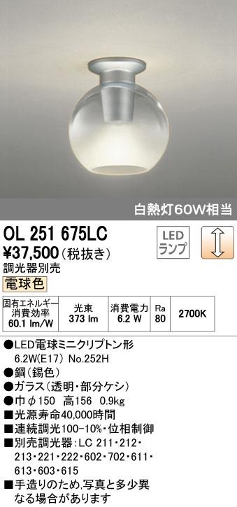 オーデリック ODELIC OL251675LC LEDシーリングライト【送料無料】