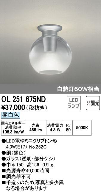 オーデリック(ODELIC) [OL251675ND] LEDシーリングライト【送料無料】
