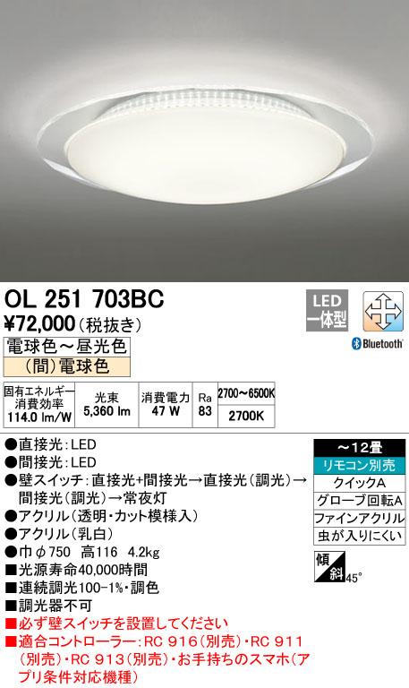オーデリック(ODELIC) [OL251703BC] LEDシーリングライト【送料無料】