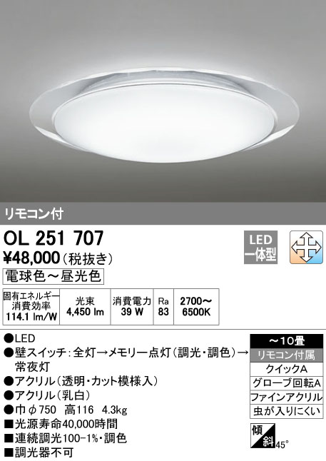 オーデリック ODELIC OL251707 LEDシーリングライト【送料無料】