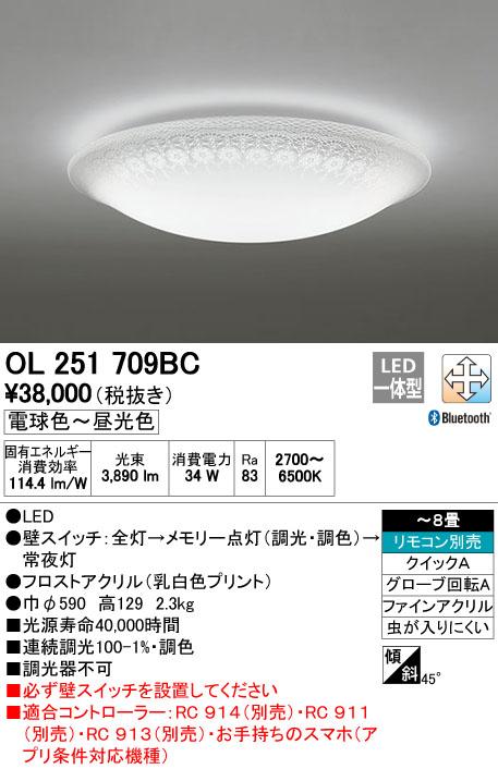 オーデリック(ODELIC) [OL251709BC] LEDシーリングライト【送料無料】