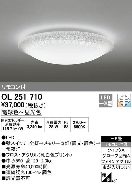 オーデリック(ODELIC) [OL251710] LEDシーリングライト【送料無料】