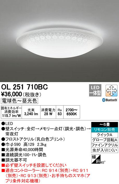 オーデリック ODELIC OL251710BC LEDシーリングライト【送料無料】