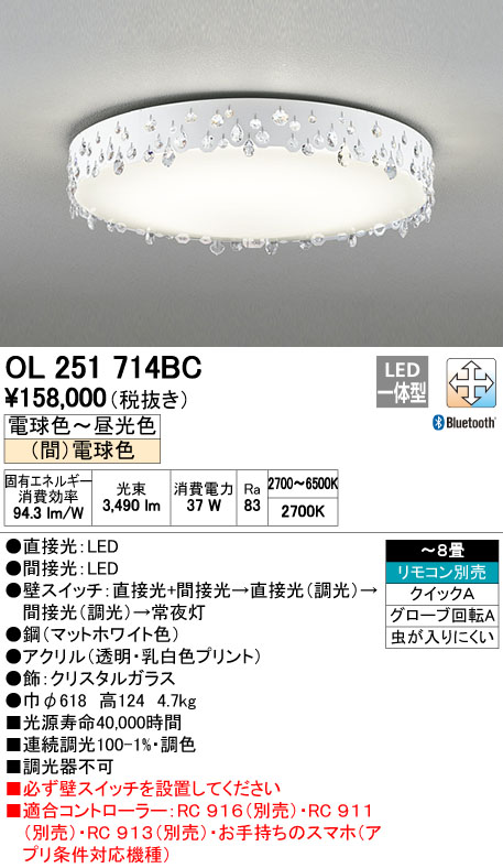 オーデリック(ODELIC) [OL251714BC] LEDシーリングライト【送料無料】