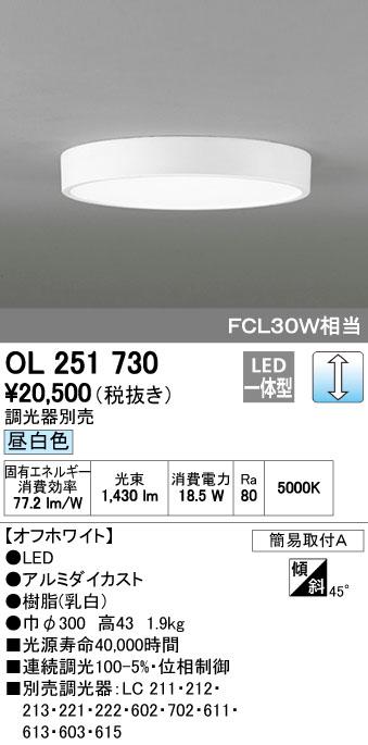 オーデリック(ODELIC) [OL251816L] LEDシーリングライト