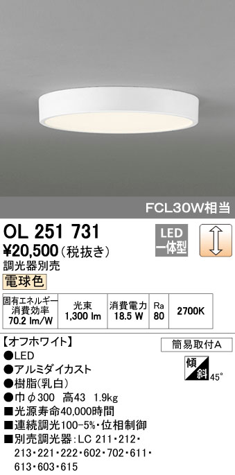 オーデリック ODELIC OL251731 LEDシーリング【送料無料】