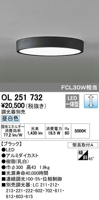 オーデリック(ODELIC) [OL251726] LED小型シーリングライト