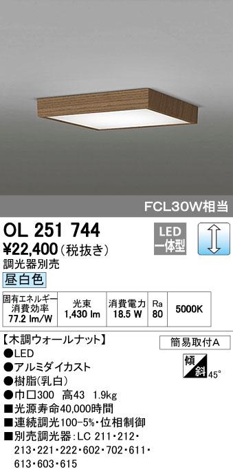 オーデリック ODELIC OL251744 LEDシーリング【送料無料】