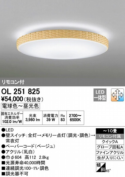 オーデリック(ODELIC) [OL251825] LEDシーリングライト【送料無料】