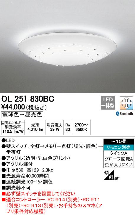 オーデリック ODELIC OL251830BC LEDシーリングライト【送料無料】