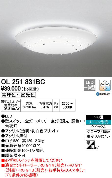 オーデリック(ODELIC) [OL251831BC] LEDシーリングライト【送料無料】