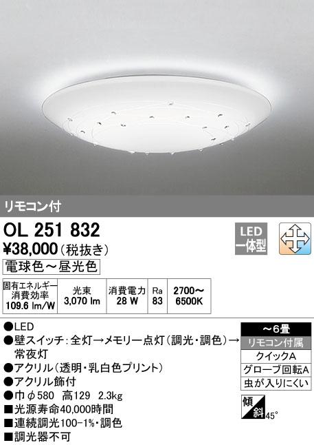 オーデリック(ODELIC) [OL251832] LEDシーリングライト【送料無料】