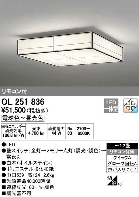 オーデリック(ODELIC) [OL251836] LEDシーリングライト【送料無料】