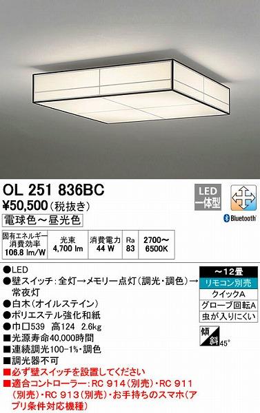 オーデリック ODELIC OL251836BC LEDシーリングライト【送料無料】