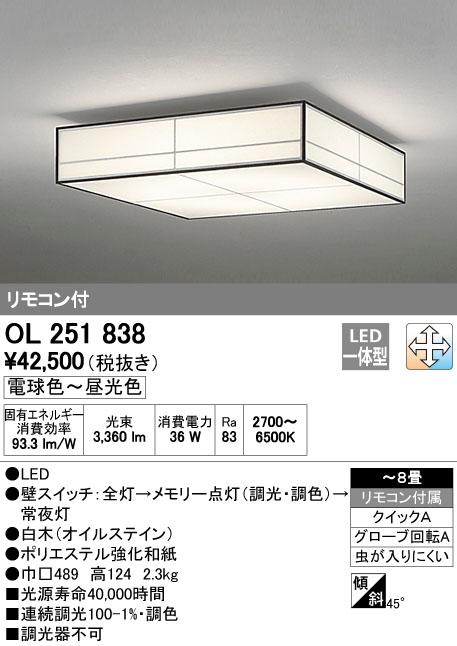 オーデリック ODELIC OL251838 LEDシーリングライト【送料無料】