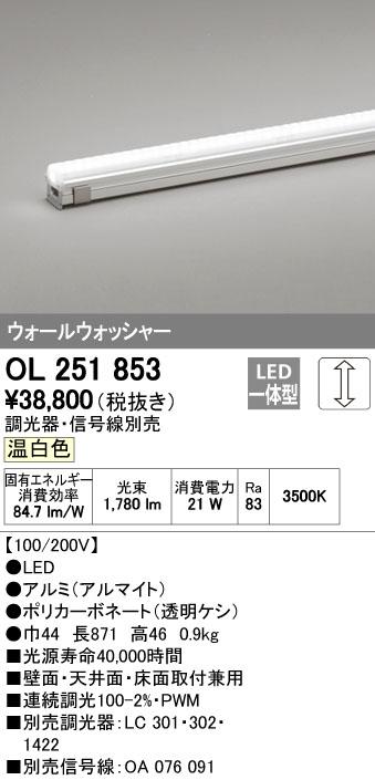 オーデリック ODELIC OL251853 LED間接照明【送料無料】