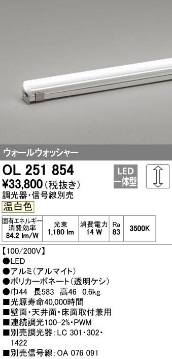 オーデリック ODELIC OL251854 送料無料 限定品 LED間接照明 新作続