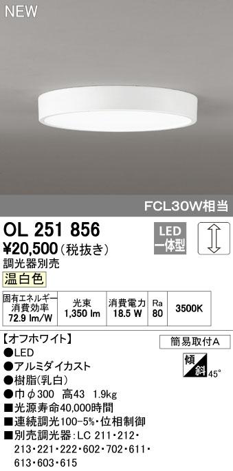 オーデリック(ODELIC) [OL251761] LEDシーリング