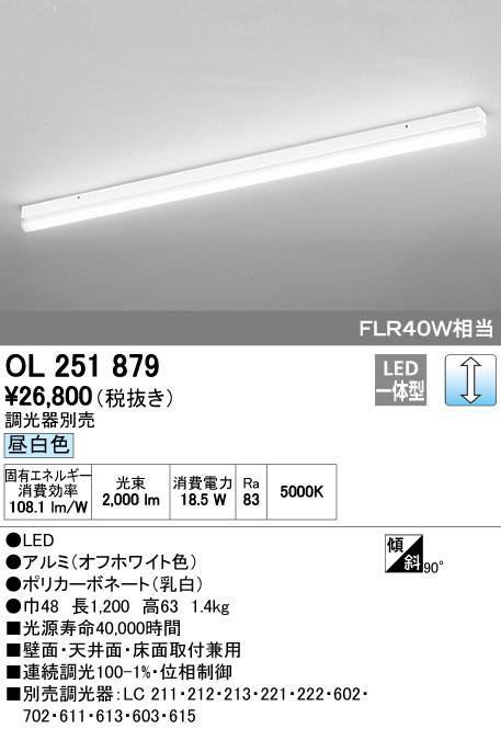 オーデリック ODELIC OL251879 LEDベースライト【送料無料】