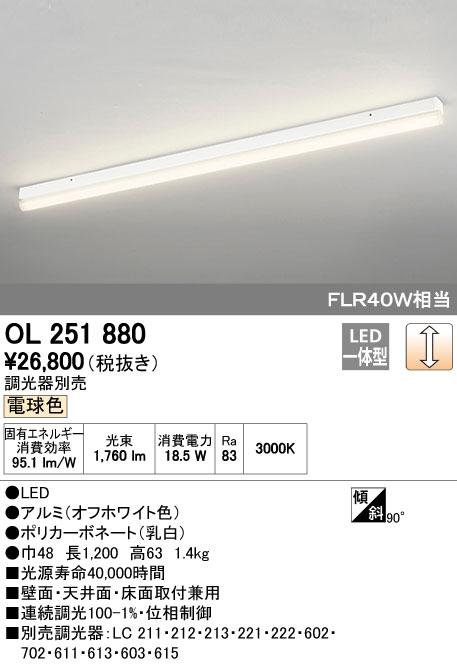 オーデリック ODELIC OL251880 LEDベースライト【送料無料】