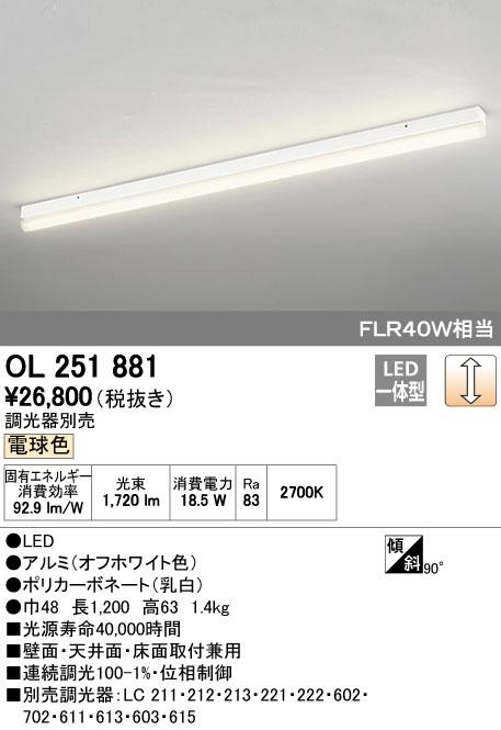 オーデリック(ODELIC) [OL251881] LEDベースライト【送料無料】