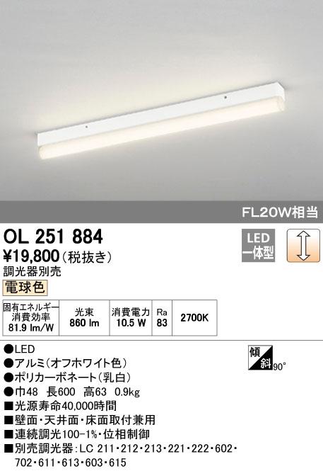 オーデリック ODELIC OL251884 LEDベースライト