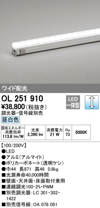 オーデリック ODELIC OL251910 LED間接照明【送料無料】