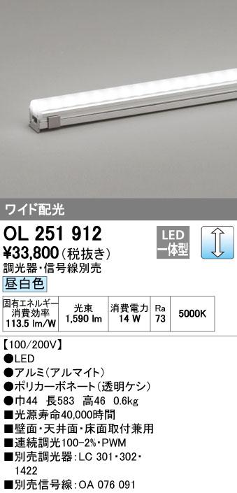 オーデリック ODELIC OL251912 LED間接照明【送料無料】