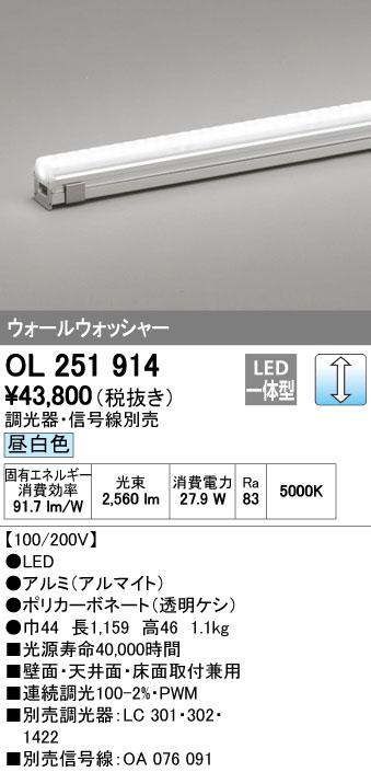 オーデリック ODELIC OL251914 LED間接照明【送料無料】
