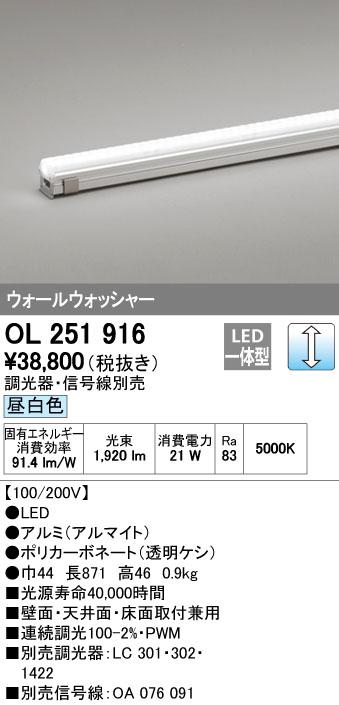 オーデリック ODELIC OL251916 LED間接照明【送料無料】
