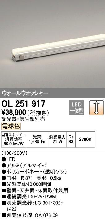 オーデリック ODELIC OL251917 LED間接照明【送料無料】