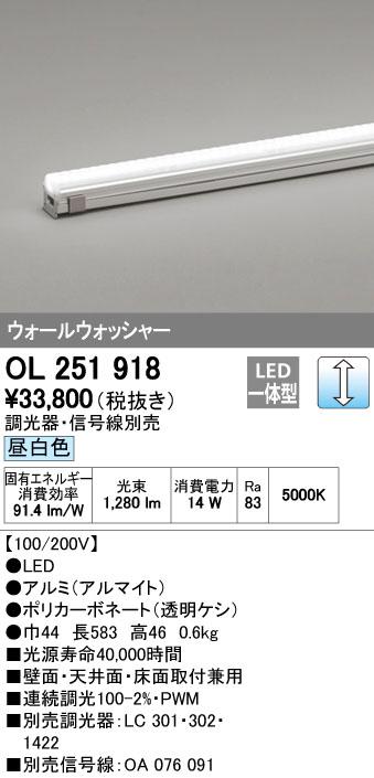 オーデリック ODELIC OL251918 LED間接照明【送料無料】