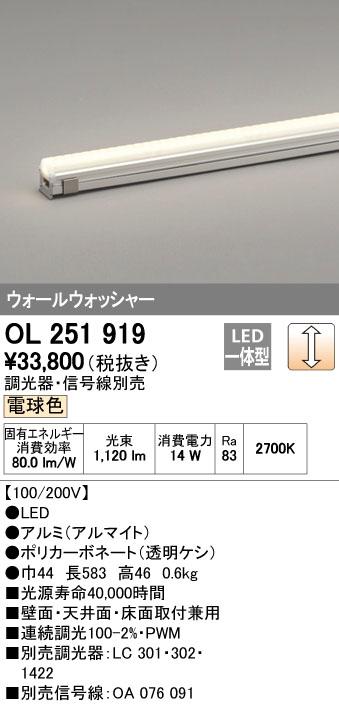 オーデリック ODELIC OL251919 LED間接照明【送料無料】