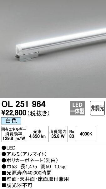 オーデリック ODELIC OL251964 LED間接照明【送料無料】