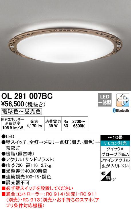 オーデリック ODELIC OL291007BC LEDシーリングライト【送料無料】