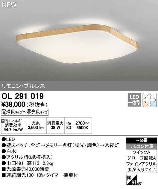 オーデリック(ODELIC) [OL291019] LED和風シーリングライト【送料無料】
