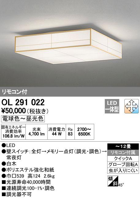 オーデリック ODELIC OL291022 LED和風シーリングライト【送料無料】