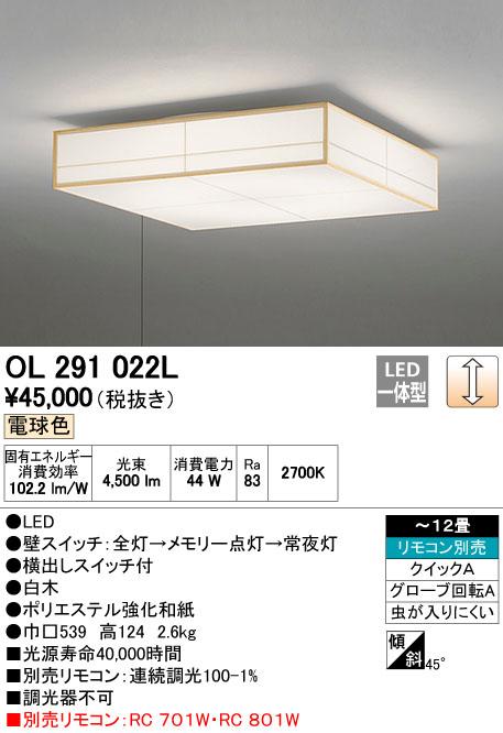オーデリック ODELIC OL291022L LED和風シーリングライト【送料無料】