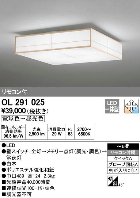 オーデリック(ODELIC) [OL291025] LED和風シーリングライト【送料無料】